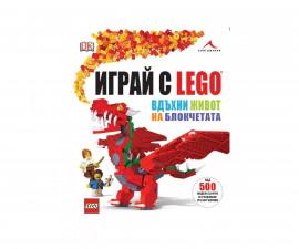 детска занимателна книжка Играй с LEGO. Вдъхни живот на блокчетата