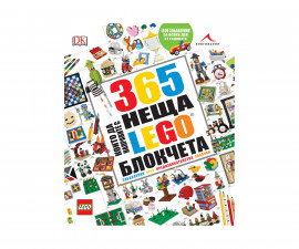 детска занимателна книжка 365 неща, които да направите с LEGO блокчета