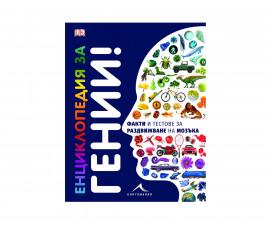 детска енциклопедия Енциклопедия за гении. Факти и тестове за раздвижване на мозъка