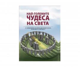 Енциклопедии Издателство Книгомания