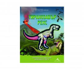 детска енциклопедия Тиранозавър рекс. Отвътре навън