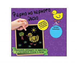 детска занимателна книжка Ферма на черната дъска. Книжка-черна дъска