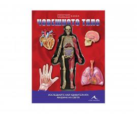 детска енциклопедия Човешкото тяло. Отвътре навън