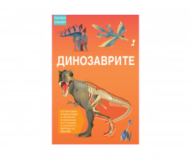 Ениклопедии Издателства 3502-818