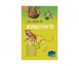 Ениклопедии Издателства 3502-819