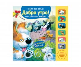 Образователни книги Издателства 3502-882