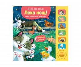 Образователни книги Издателства 3502-883