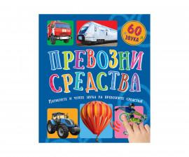 Образователни книги Издателства 3502-892