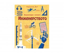 Енциклопедии на Издателство Фют -Енциклопедия с капачета: Инженерството