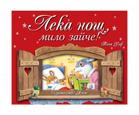 Разкази на Издателство Фют -Лека нощ, мило зайче!