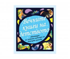 Разкази на Издателство Фют -Вечните книги на детството