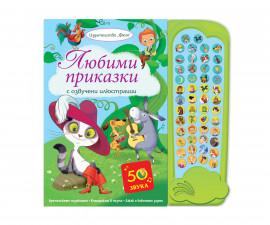 Разкази на Издателство Фют -Звукови бутончета: Любими приказки