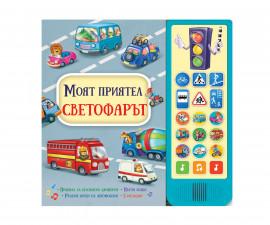 Образователни книги на Издателство Фют -Звукови бутончета: Моят приятел светофарът