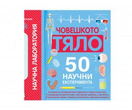 Образователни книги на Издателство Фют -Научна лаборатория-Човешкото тяло