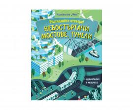 Енциклопедии на Издателство Фют -Енциклопедия с капачета: Небостъргачи, мостове,тунели