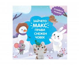 Занимателни книги на Издателство Фют -Зайчето Макс прави снежен човек