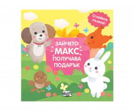 Занимателни книги на Издателство Фют -Зайчето Макс получава подарък
