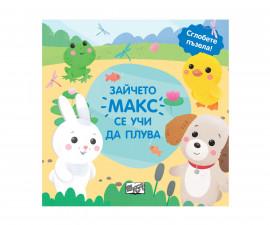 Занимателни книги на Издателство Фют -Зайчето Макс се учи да плува