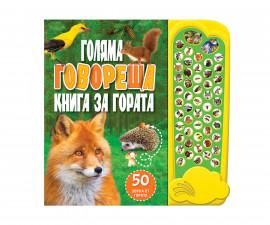 Занимателни книги на Издателство Фют -Звукови бутончета: Голяма говореща книга за гората