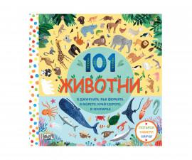 Образователни книги на Издателство Фют -101 животни