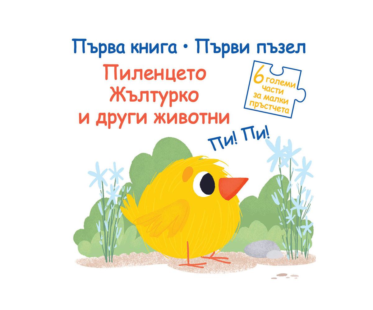 Занимателни книги на Издателство Фют -Пъзел пиленцето Жълтурко