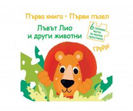 Занимателни книги на Издателство Фют -Пъзел лъвът Лио