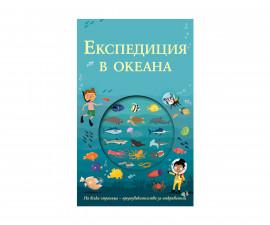 Образователни книги на Издателство Фют -Ескпедиция: В океана