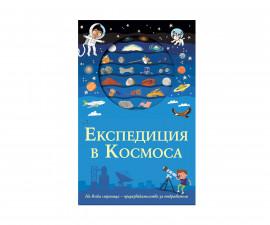 Образователни книги на Издателство Фют -Ескпедиция: В космоса
