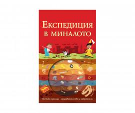 Образователни книги на Издателство Фют -Ескпедиция: В миналото