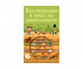 Образователни книги на Издателство Фют -Ескпедиция: В ерата на динозаврите