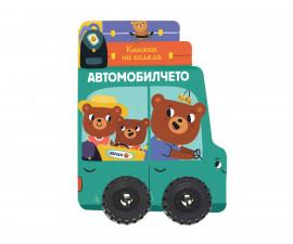 Занимателни книги на Издателство Фют -Книжка на колела: Автомобилчето
