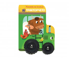 Занимателни книги на Издателство Фют -Книжка на колела: Тракторчето