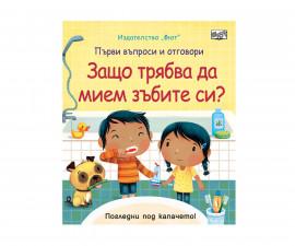Образователни книги на Издателство Фют -Първи въпроси и отговори: Защо трябва да мием зъбите си?