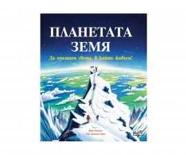 Образователна книга за деца Планетата Земя: да опознаем света, в който живеем!