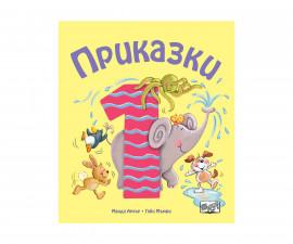 Разкази на Издателство Фют -Приказки за деца над 1 година