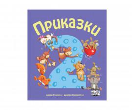 Разкази на Издателство Фют -Приказки за деца над 2 години