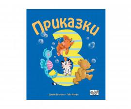 Разкази на Издателство Фют -Приказки за деца над 3 години