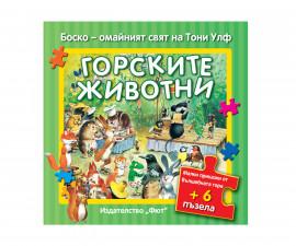 Занимателни книги на Издателство Фют -Пъзел Боско: Горските животни