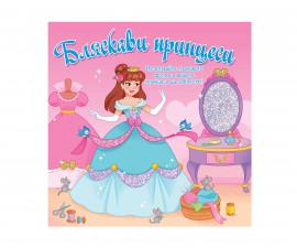 Занимателни книги на Издателство Фют -Бляскави принцеси: Розова