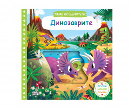 Образователни книги на Издателство Фют -Малки изследователи: Динозаврите