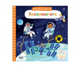 Образователни книги на Издателство Фют -Малки изследователи: Космонавтите