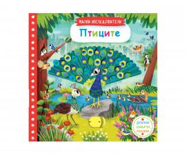 Образователни книги на Издателство Фют -Малки изследователи: Птиците