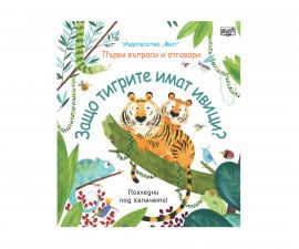 Образователни книги на Издателство Фют -Първи въпроси и отговори: Защо тигрите имат ивици?