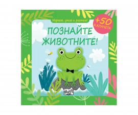 Образователни книги на Издателство Фют -Познайте животните!