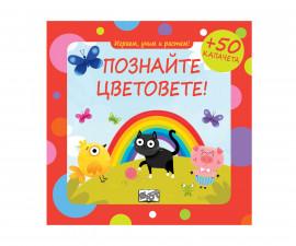 Образователни книги на Издателство Фют -Познайте цветовете!