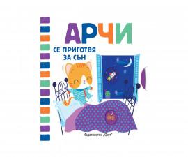 Детска образователна книжка на Издателство Фют - Арчи се приготвя за сън
