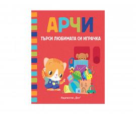 Детска образователна книжка на Издателство Фют - Арчи търси любимата си играчка