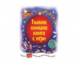 Детска занимателна книжка на - Издателство Фют Голяма коледна книга с игри