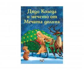Детска книжка с разкази на Издателство Фют - Дядо Коледа и мечето от мечата долина