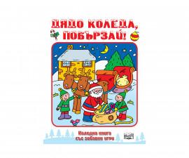 Детска занимателна книжка на - Издателство Фют Дядо Коледа, побързай!